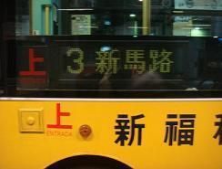 まかおバス.JPG