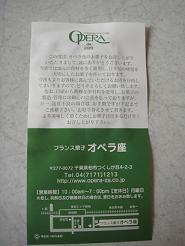 オペラ座.JPG