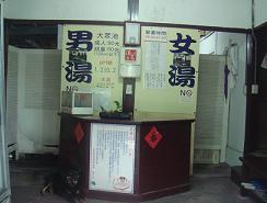 瀧乃湯2.JPG