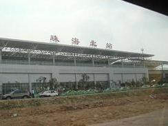 珠海北駅.JPG