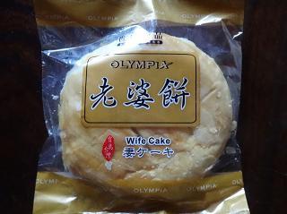 老婆餅2.JPG