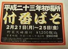 蕎麦番付.JPG