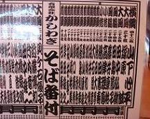 蕎麦番付2.JPG