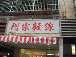 阿宗麺線.JPG
