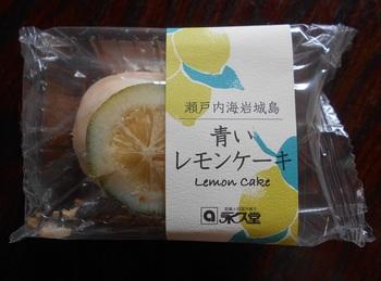 青い檸檬.jpg