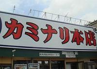 カミナリ.JPG