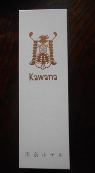 kawana.jpg