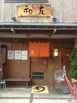 kazutomo2.JPG