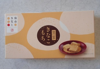 kuromitsu.jpg