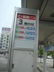 バス停.JPG