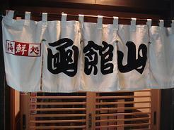 居酒屋函館山.JPG