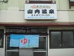 山内温泉.JPG