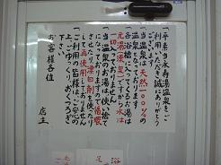 永寿湯2.JPG