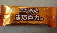 義美チョコ.JPG