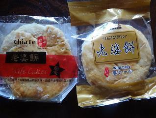 老婆餅.JPG
